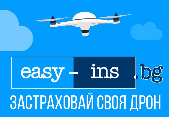 Застраховай своя дрон