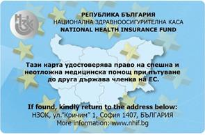 Eвропейска здравна карта